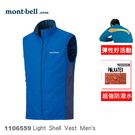 【速捷戶外】日本 mont-bell 1106559 LIGHT SHELL 男防潑水彈性保暖防風背心(藍),登山,健行,montbell