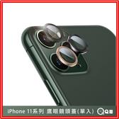 iPhone 11 系列 鷹眼鏡頭蓋 [M75] 鏡頭 保護蓋 保護貼 鏡頭貼 i11 Pro Max 透明 夜幕綠鏡頭蓋