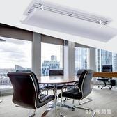 辦公室吸頂式換方向出風口擋板方通用中央空調擋風板導風罩防直吹LB15196【123休閒館】