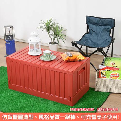《真心良品x樹德》歡樂派對貨櫃屋組裝收納箱1入