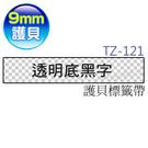 【五入/免運】brother TZ-TAPE 護貝標籤帶系列 9mm - 透明底黑字 - TZ-121 TZe-121