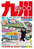 九州旅遊全攻略2018 19年版(第 3 刷)