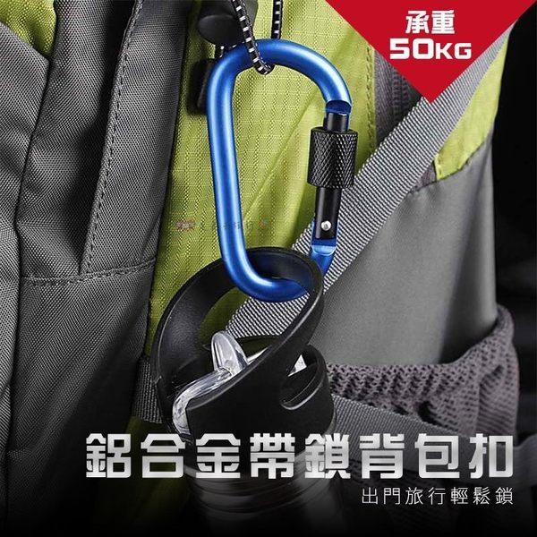 走走去旅行99750【HC530】帶鎖登山扣 加粗8cm掛扣 鋁合金背包扣 鑰匙扣 D型快掛 螺帽扣 多色隨機
