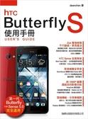(二手書)hTC Butterfly S 使用手冊