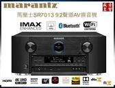 『盛昱音響』日本 MARANTZ SR7013 環繞擴大機 - 現貨