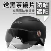機車頭盔電動電瓶車夏季防曬安全帽