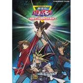 遊戲王劇場版 超融合!超越時空的牽絆 DVD 十週年特別紀念 (購潮8)