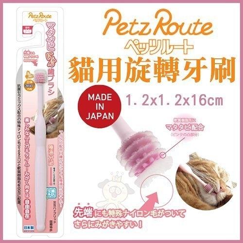 *KING WANG*日本Petz Route沛滋露《旋轉牙刷》 貓咪適用