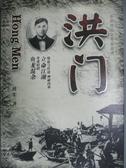 【書寶二手書T2/歷史_YHL】洪門_趙宏