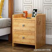 斗櫃簡約現代床頭柜楠竹收納柜簡易臥室置物柜文件柜床邊柜子小儲物柜igo 全館免運