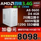【8098元】全新AMD高速3.4G四核...