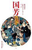 歌川國芳名作明信片收藏圖集