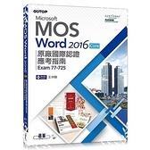 Microsoft MOS Word 2016Core原廠國際認證應考指南(Exam77-725)