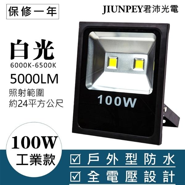 100w 投射燈 led投射燈 戶外投射燈 led防水投射燈 100瓦 工業款 LED 100w 投射燈led 保修一年