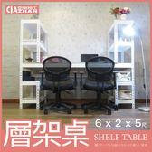 H型雙向 層架 書桌 白色(180x60x150cm) 大桌面 辦公桌 工作桌 免螺絲角鋼【空間特工】STW6210