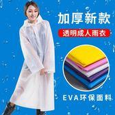 非一次性雨衣女成人韓國時尚徒步男騎行旅游加厚防水兒童戶外雨披梗豆物語