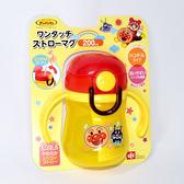 麵包超人 兒童水杯 附伸縮吸管及手把 200ml 日本帶回正版商品