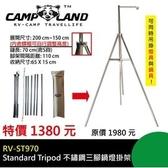 【速捷戶外】【CAMP-LAND】RV-ST970 Standard Tripod 不鏽鋼三腳鍋燈掛架 三腳架營燈架