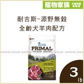 寵物家族-耐吉斯源野無穀全齡犬羊肉配方3lb (1.36kg)