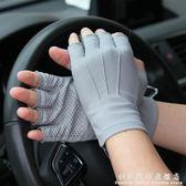 夏季防曬手套男士露指薄款釣魚防滑開車半截手套 科炫數位