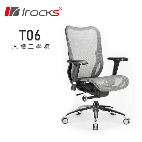 i-Rocks 艾芮克 T06 人體工學辦公椅 灰