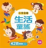 書立得-三字兒歌:生活童謠(新版)(附CD)