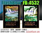 Flash Bow 鋒寶 FB-4532...