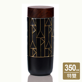 《乾唐軒活瓷》點石成金隨身杯 / 直紋 / 大 / 特雙 / 無光黑描金 / 木紋蓋