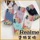 水彩塗鴉微笑|Realme7 Realme8 Realme GT 精準孔 笑臉液態手機殼 保護套 卡通彩色笑臉