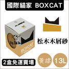 〈2盒免運賣場〉BOXCAT國際貓家〔黃標,松木木屑砂,13L〕