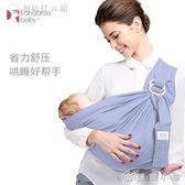 袋鼠仔仔 嬰兒背帶背巾西爾斯新生兒四季多功能透氣背袋前抱式 【創時代3c館】
