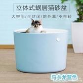 貓砂盆 貓廁所蝸居式貓沙盆全封閉半封閉式貓咪用品 ◣怦然心動◥