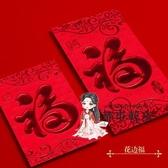 紅包袋  紅包袋通用新年紅包結婚個性創意小號壓歲滿月福字利是封鼠 8色【快速出貨】