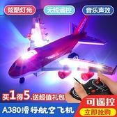 遙控飛機 兒童飛機玩具防撞耐摔寶寶2-3-6歲 男孩電動航空客機模型【八折搶購】
