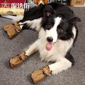 大狗鞋 寵物防潑水鞋狗狗防雨鞋寵物鞋子大型犬金毛鞋薩摩邊牧