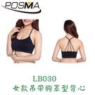 POSMA 女款 吊帶胸罩型背心 4件裝 LB030