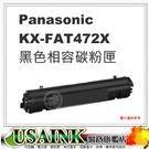 USAINK~Panasonic  KX-FAT472H / KX-FAT472X  黑色高印量相容碳粉匣 適用:KX-MB2128 / KX-MB2178