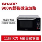SHARP 夏普 R-T25KS(W) 25L 微電腦 微波爐