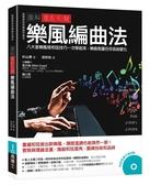 圖解重配和聲 樂風編曲法:八大音樂風格和弦技巧一次學起來,樂曲氛圍任你自由變..