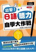 出擊!日語聽力自學大作戰 初階版(25K MP3)