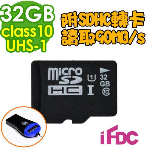 《 3C批發王 》(送讀卡機)UHS-1三星料號韓國製公司貨iFDC Plus microSDHC 32G 32GB Class10 送SDHC轉卡