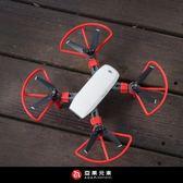 大疆''曉'' FLEET PG01S DJI SPARK 空拍機專用槳葉保護罩/增高起落架