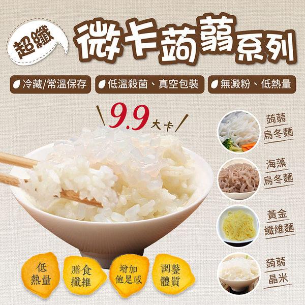 【G4401】【日本網友狂推!高纖低熱量】年方十八 微卡蒟蒻系列 全素 蒟蒻晶米 蒟蒻烏龍麵