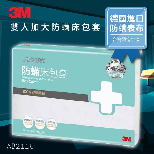 【嚴選防螨寢具】3M 防蹣寢具 雙人加大 床包套 AB-2116 枕套/被套/原廠/公司貨