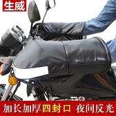 冬季摩托車把套電動車護手套加厚保暖125跨騎三輪車擋風防水男 女 【全館免運】