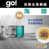 【毛麻吉寵物舖】Go! 天然主食貓罐-品燉系列-無穀海陸-156g 主食罐/濕食