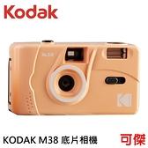 柯達 Kodak M38 底片相機 傻瓜相機 傳統膠捲 相機 嫩橘色 復古風格 交換禮物 可重覆使用 送電池