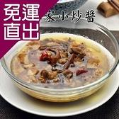 貞榮小館. 客家小炒醬 (160g/包,共三包)【免運直出】