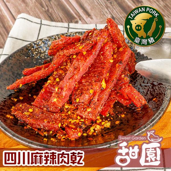 肉乾 蜜汁豬肉乾 / 黑胡椒肉乾 / 四川麻辣肉乾 3種口味 豬肉乾 台灣豬肉乾 每日現烤 【甜園】