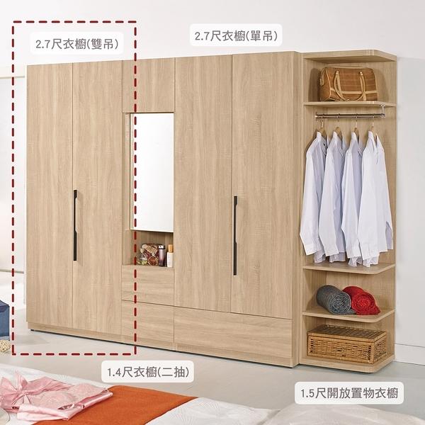 【森可家居】尼爾森2.7尺(雙吊)衣櫥 8CM585-2 衣櫃 木紋質感